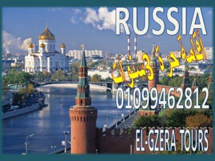 أقامة حرة بروسيا الأتحادية 3 سنوات . فرصة كبرى أستغلها