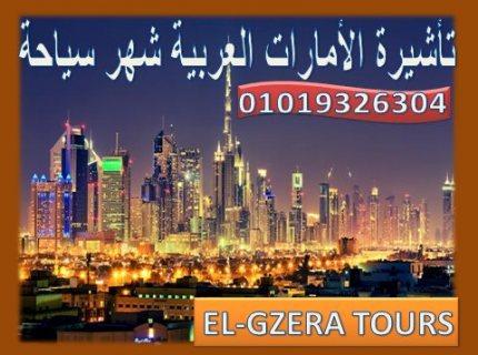 بدون أى شروط تأشيرة الأمارات العربية سياحة لمدة شهر