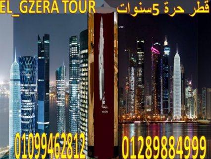 أقامة قطر حرة بدون عمل 5 سنوات للسيدات والرجال بدون أى شروط
