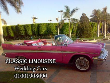 wedding cars in egypt سيارات كلاسيك للزفاف