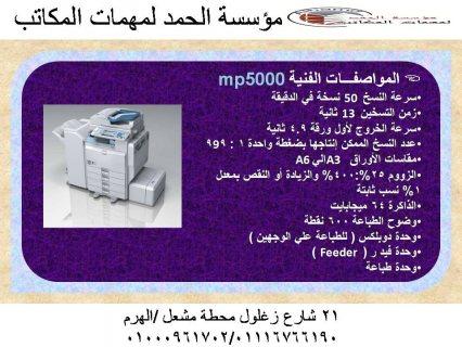 الة تصوير مستندات ريكو mp5000