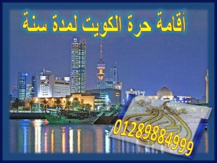 تأشيرة الكويت حرة لمدة سنة للرجال فقط لجميع المهن والمؤهلات