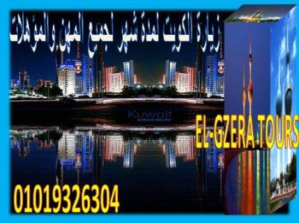 زيارة تجارية لمدة شهر للكويت لجميع المهن والمؤهلات