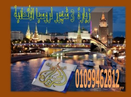 زيارة سياحية 3 شهور لروسيا الاتحادية لأصحاب المهن والمؤهلات