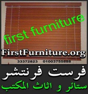 ستائر مكتبية - فرست للأثاث المكتبي 01003755888