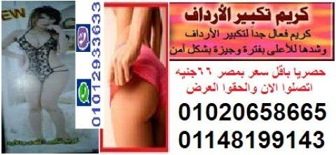 كريم تكبير الارداف والثدى  بسهوله وامان  واقل سعر 66جنيه