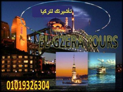 تأشيرة تركيا سياحة لمدة شهر متعددة السفريات صالحة لمدة 6 شهور