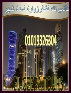 زيارة قطر لمدة شهر ( للسيدات والرجال ) أحصل عليها فى 4 أيام فقط
