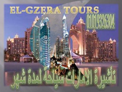 تاشيرة الامارات سياحة لمدة شهر للجميع أستلامها فى 4 أيام فقط