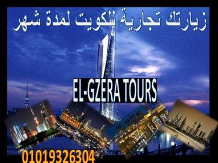 زيارتك تجارية لمدة شهر للكويت بأجراءات سهلة وبسيطة جدا