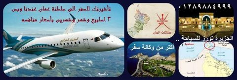 لراغبى السفر للبحث عن عمل داخل سلطنة عمان (أصنع مستقبلك بنفسك ال