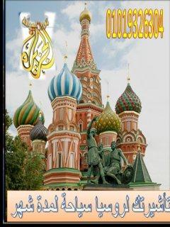 تأشيرة روسيا الاتحادية شهر سياحة لأصحاب المهن والمؤهلات العليا