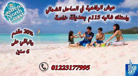 شاليه بحديقة خاصة بسيدي عبد الرحمن بتسهيلات 6 سنين