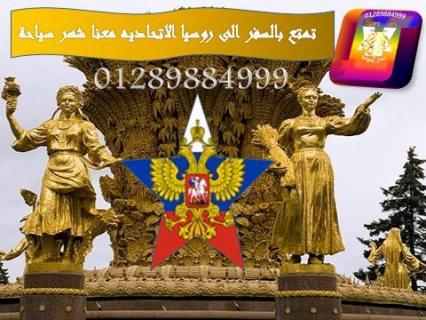تمتع معنا بالسفر الى روسيا الاتحاديه شهر سياحة باسعار تنافسيه ون