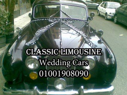 لزفاف الرائع بسيارة كلاسيك