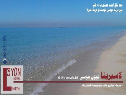 شاليه بعيون موسى بروف خاص ع البحر بالتقسيط