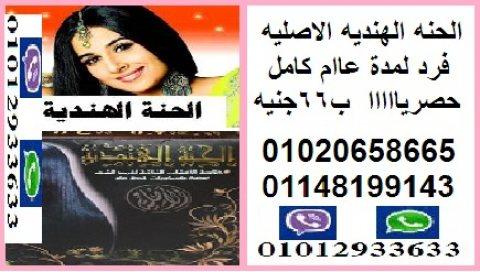 الحنه الهنديه  لفرد الشعر لمدة عام   باقل سعر 66جنيه