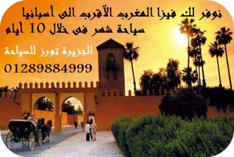 دولة المغرب الاقرب الى اسبانيا.. معنا هتسافر الى المغرب العربى