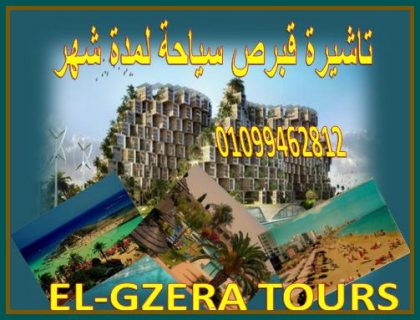 تأشيرة قبرص سياحة لمدة شهر لأصحاب المهن والمؤهلات العليا