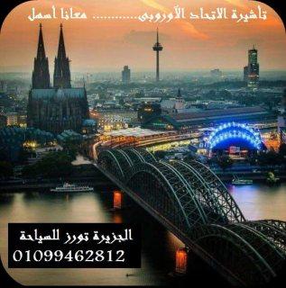 من هنا ستصل للعالم (( أوروبا )) التأشيرة السياحية للجميع
