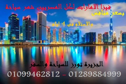 سارع بالحصول على تأشيرة الامارات شهر لحضور مهرجانات دبى الدولى