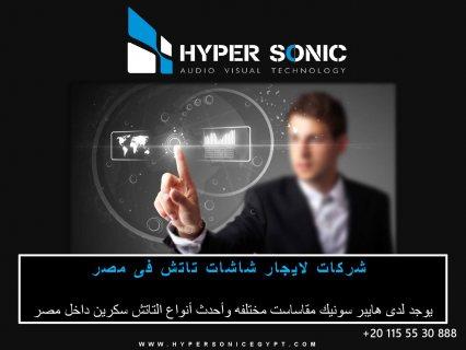 شركات للإيجار شاشات تاتش في مصر