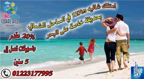 شاليه بحديقة خاصة يطل ع البحر في الساحل الشمالي بالتقسيط