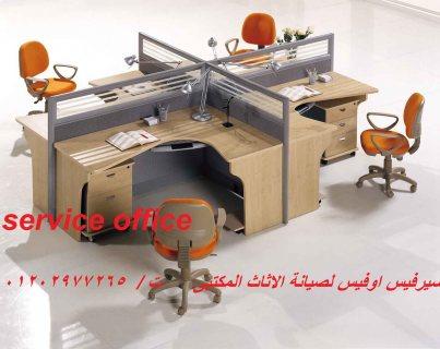 تصليح كراسى المكتب والشركات واكسسوار الاثاث المكتبى01202977265