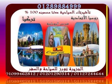 نقوم بتسهيل أجراءات حصولك على تأشيرتك السياحية