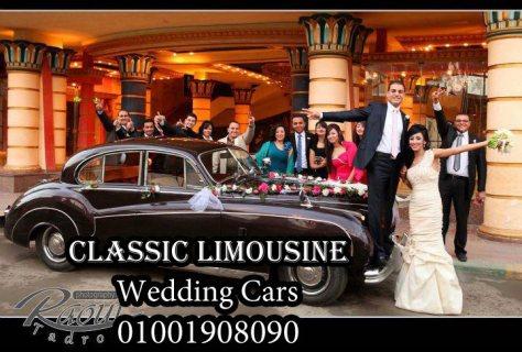 سيارة كلاسيك للزفاف زالافراح