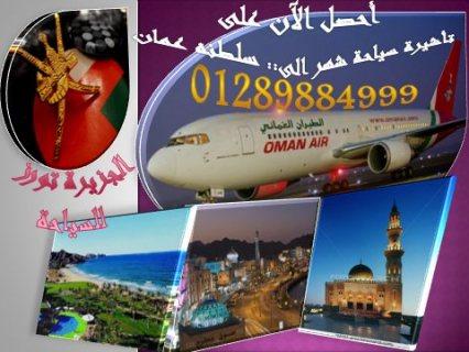 تتوافر الآن :: تأشيرات سياحة لسلطنة عمان شهر وشهرين