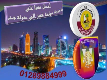 معنا ستصل الى ما تريد : أتريد الحصول على تأشيره قطر