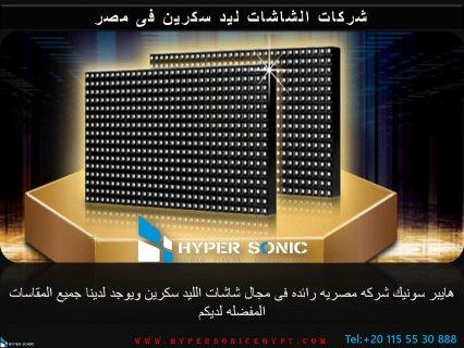 شركات الشاشات ليد سكرين فى مصر