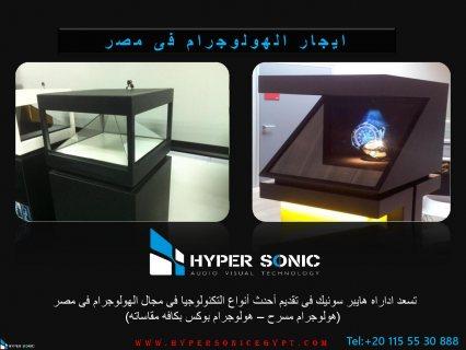 ايجار الهولوجرام فى مصر  تسعد اداراه هايبر سونيك فى تقديم أحدث أ