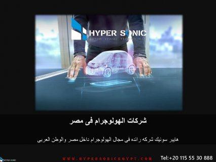 شركات الهولوجرام فى مصر