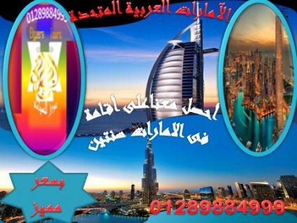حصريآ وقبل اى حد : أقامة فى الامارات لمدة سنتين متاحه للمصريين
