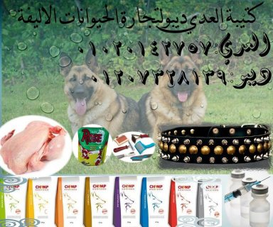 كتيبة العدي ديبو بتقدم اقوي العروض في عالم تجارة الحيوانات