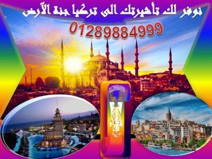نوفر لك تأشيرة سياحة الى تركيا جنة الارض شهر وصلاحيتها 6 شهور