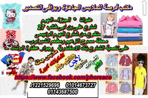 مكتب ملابس اطفال جملة ملابس بواقى تصدير 2016
