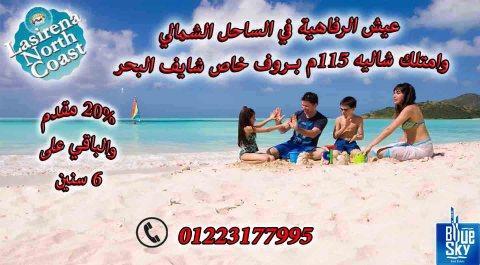 شاليه بروف خاص في سيدي عبد الرحمن بقسط 6 سنين