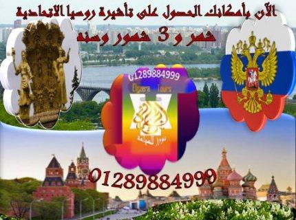 معنا العالم بين أيديك (سافر الى روسيا الاتحاديه