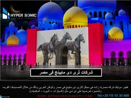 شركات ثرى دي مابينج في مصر