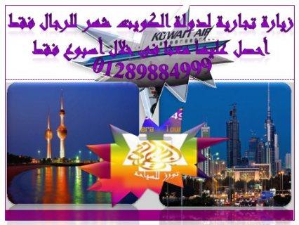 أصبح الآن بأمكانك الحصول على زيارتك التجارية للسفر الى الكويت