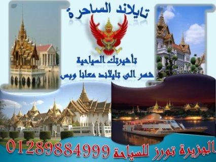 دلؤقتى تقدر تحصل على تأشيرة تايلاند السياحيه شهر بسهوله معنا