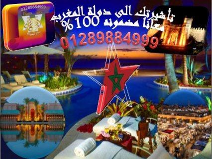 بسعر مميز جدآ تحصل معانا على تأشيرة المغرب شهر سياحة مضمونه 100%