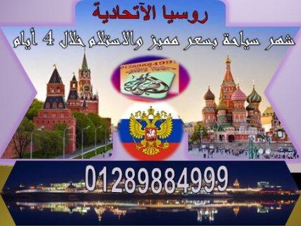 ( روسيا الآتحادية كما لم تشاهدها من قبل ) نوفرلك تأشيرتك شهر