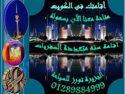 دلؤقتى وقبل اى حد أحصل على أقامه سنه فى الكويت بسعر مميز