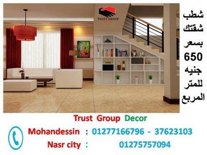 شركة تشطيبات وديكور (  تراست جروب  01277166796  )  شطب شقتك ب 65