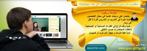مطلوب مدرسين ومدربين للعمل عن بُعد online جميع التخصصات