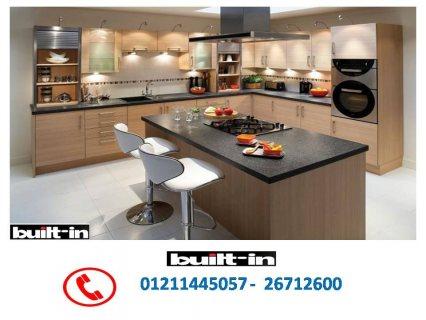 شركة مطابخ ( اسعار مميزة من شركة بلت ان 01211445057   )